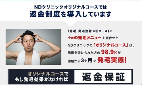 NDクリニックの特徴や治療方法を知りたい