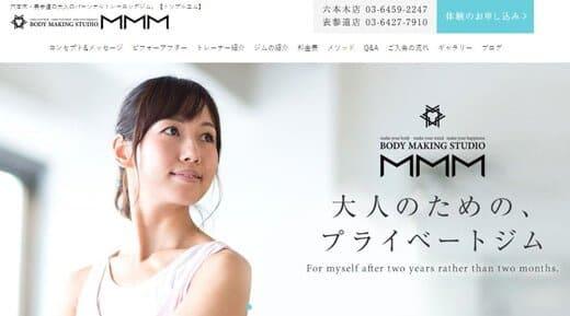 MMM(トリプルエム)