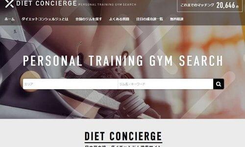 DIET CONCIERGE(ダイエットコンシェルジュ)