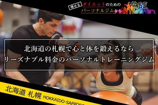 北海道で体を鍛えるならパーソナルジムが集まる札幌に行くのが一番!