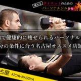 愛知で美脚スタイルを維持する名古屋のパーソナルジムでトレーニングしよう