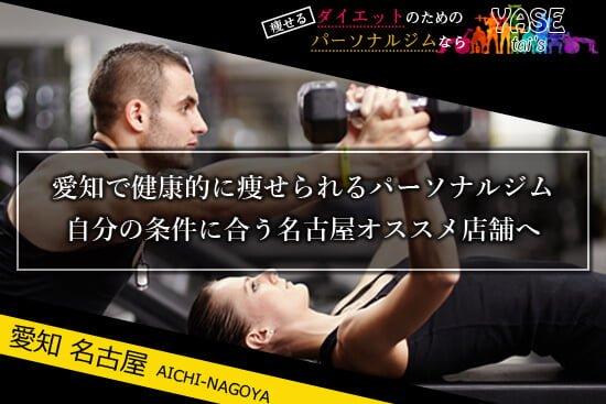 愛知の名古屋痩せるトレーニングジムに通って美しいカラダを鍛えていこう
