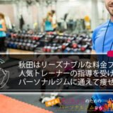 秋田の横手にあるトレーニングジムでトレーナーの指導を受けて痩せよう