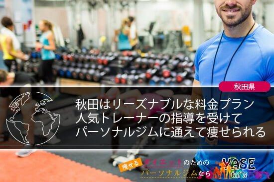 秋田は横手でもリーズナブルな料金でパーソナルジムに通えて痩せられる