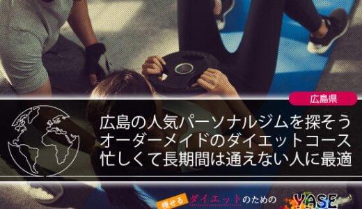 広島の福山にある痩せるジムでトレーニングしてダイエットを成功させよう