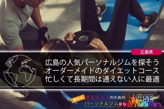 広島で美脚とカラダを手に入れるには人気のパーソナルジムで鍛えるのが一番!