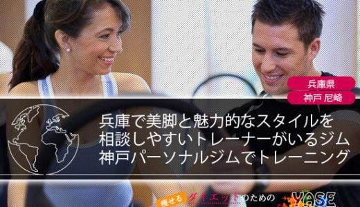 兵庫の神戸にある痩せるジムに通って魅力的なスタイルを手に入れよう