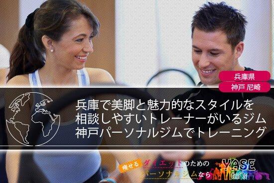 兵庫で美脚が欲しいなら神戸パーソナルジムでトレーニングを始めよう