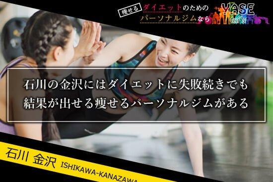 石川の金沢にはダイエットに失敗続きでも結果が出せる痩せるジムがある