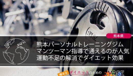 熊本のトレーニングジムならリバウンドなし食事指導でカラダ磨き