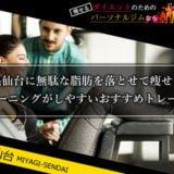 宮城で無駄な脂肪を落とせて痩せるジムを見つけるなら仙台で探すのが一番!