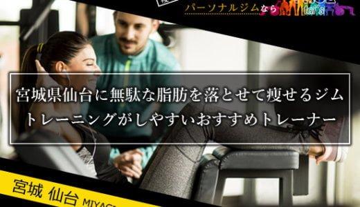宮城は仙台に多くのパーソナルジムが集まりトレーニングがしやすいエリア