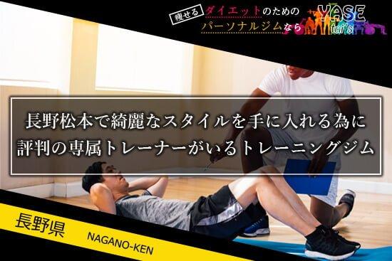 長野の松本にある痩せるジムでトレーニングをしてダイエットをしよう