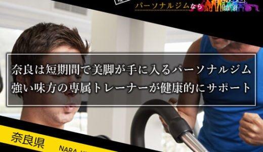 奈良で理想のダイエットをしたいなら痩せるジムでトレーニングをしよう