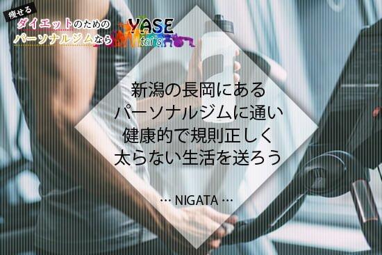 新潟の長岡にあるパーソナルジムに通い健康的で太らない生活を送ろう