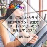 岡山で美脚を手に入れるには倉敷パーソナルジムに通うしかない!