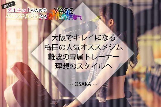 大阪で綺麗な美ボディを手に入れるなら難波や梅田のトレーニングジムに通おう