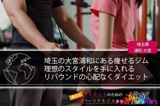 埼玉の大宮浦和にある痩せるジムではリバウンドの心配なくダイエットができる