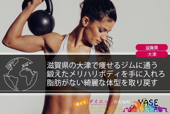 滋賀県の大津で痩せるジムに通って脂肪がない綺麗な体型を取り戻そう!