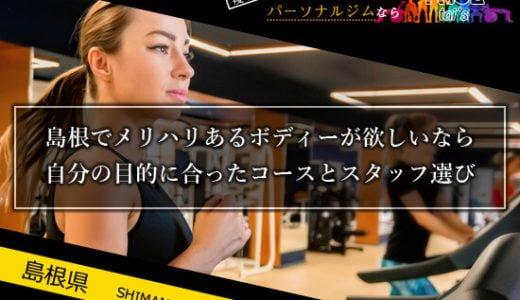 島根の松江にあるパーソナルジムでトレーニングしてダイエットをしよう