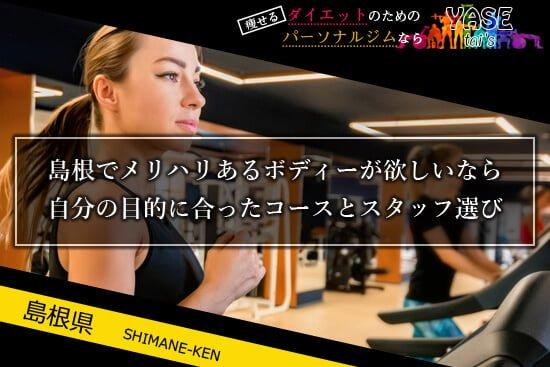 島根でメリハリあるボディーが欲しいなら松江のトレーニングジムに通おう