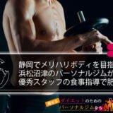 静岡でメリハリボディなら浜松パーソナルジムで体を鍛えるのが一番!