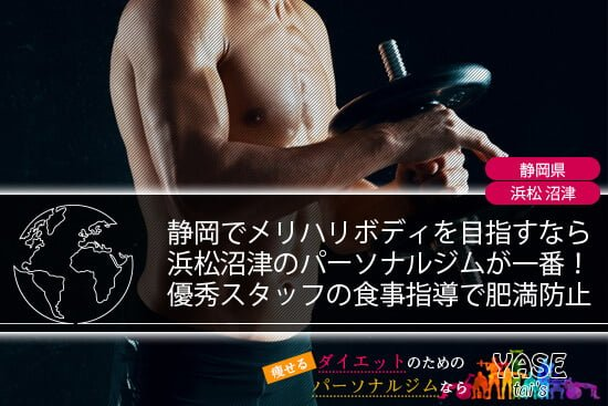 静岡の浜松にある痩せるジムでトレーニングと食事管理でダイエットしよう