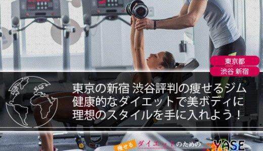 東京は新宿や池袋を中心に多くの痩せるジムがあり健康的なダイエットができる