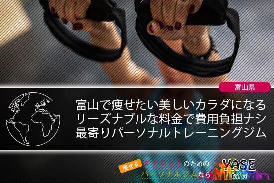 富山でダイエットをするなら高岡にある痩せるジムでトレーニングしよう