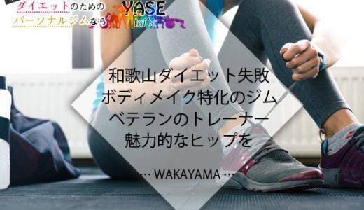 和歌山で美脚が欲しいなら有田のパーソナルジムでトレーニングを試みる