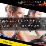 愛媛松山のパーソナルジムでダイエット成功なら体型維持の加圧トレーニングを!