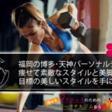福岡の博多・天神にあるパーソナルジムで目標の美しいスタイルを手に入れる