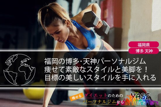 福岡で魅力的な美脚が欲しいなら博多のトレーニングジムに通うのが一番
