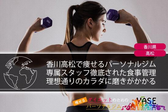 香川高松で痩せるパーソナルジムと徹底された食事管理でカラダに磨きがかかる