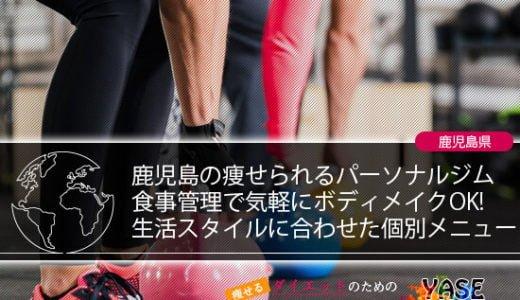 鹿児島枕崎の業界最安値!無料カウンセリングで痩せるジムに通う!