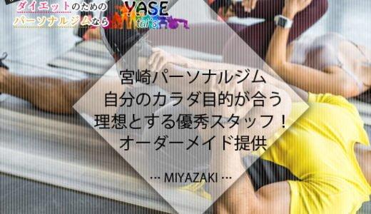 宮崎延岡の痩せるジムで太らない食事を学び健康的なダイエットをする