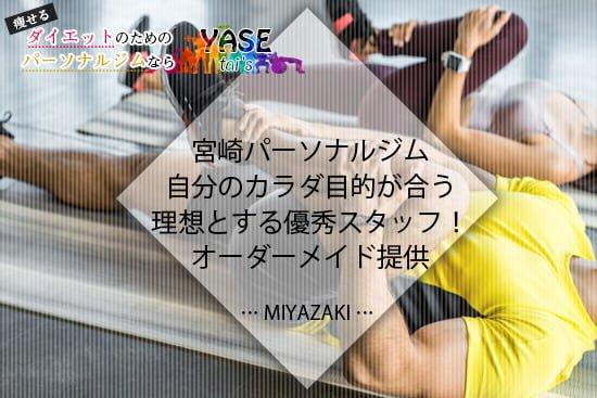宮崎パーソナルジムで自分のカラダ目的が合う理想とする優秀スタッフ探し!