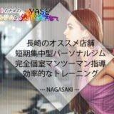 長崎の短期集中型パーソナルジムの完全個室でマンツーマン指導!