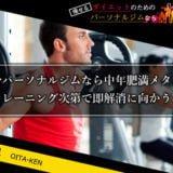 大分パーソナルジムなら肥満メタボもトレーニング次第で即解消に向かう!