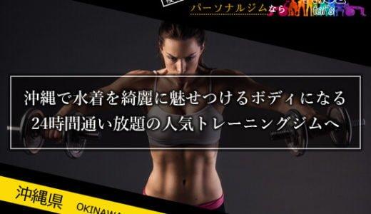 沖縄那覇の痩せるジムに通ってダイエットを成功させて周りを驚かそう