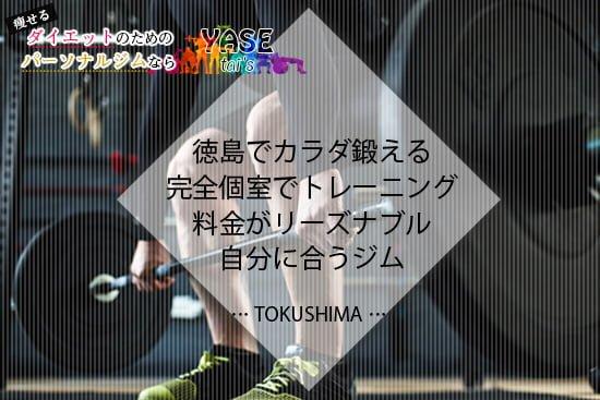 徳島で美脚を手に入れるなら専属スタッフとパーソナルジムでトレーニングをしよう