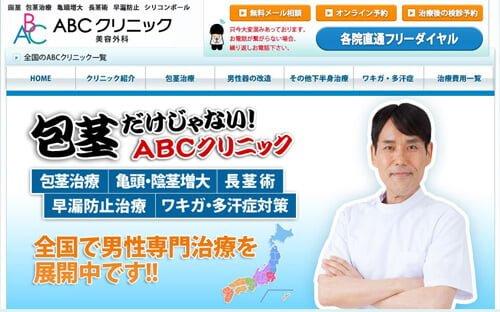 ABCクリニック美容外科