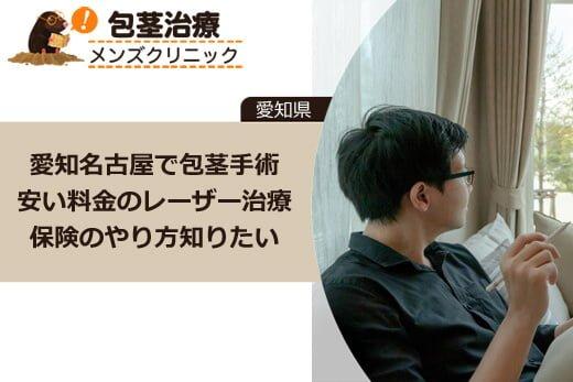 愛知(名古屋)の包茎治療ほうけい手術したい長茎・亀頭増大クリニックの口コミ評判とは