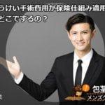 秋田県の包茎治療ほうけい手術したい長茎・亀頭増大クリニック口コミ評判!