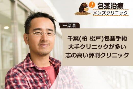 千葉(船橋 松戸)で包茎治療ほうけい手術保険適用で安いオススメ評判クリニックはどこですか?