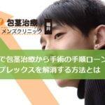 福井県の包茎治療ほうけい手術する子供から大人までのメンズクリニックを探そう!