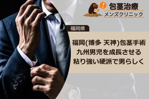 福岡県(博多 天神)で包茎治療ほうけい手術抜糸痛くない病院で失敗リスクない麻酔の仕方とは