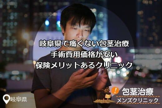 岐阜県のカントン包茎治療ほうけい手術したい長茎・亀頭増大クリニックを探そう!