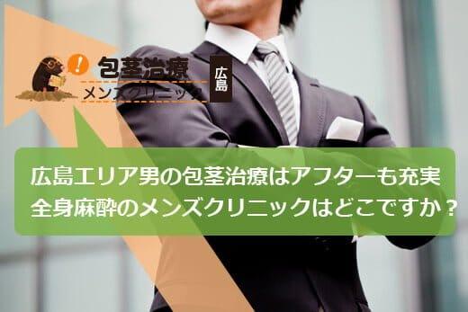 広島で包茎治療ほうけい手術切らない全身麻酔クリニックはどこですか?