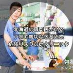 北海道(札幌)のほうけい治療仮性包茎手術したい長茎・亀頭増大クリニックの口コミ評判とは